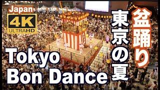 4K 盆踊りTokyo Bon dance 東京 観光 旅行 Bon odori 夏祭り 風物詩 Tokyo tourism Japan 納涼祭dancing