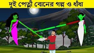 দুই পেত্নী বোনের গল্প ও ধাঁধা | Bengali Fairy Tales and Riddles Question | ধাঁধা Point