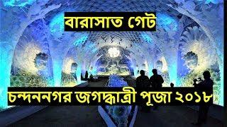 Jagadhatri Puja 2018 Chandannagar | Barasat Gate Jagadhatri Puja | Chandannagar Jagadhatri Puja