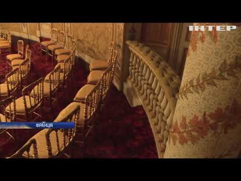Подробности: В резиденції французьких монархів відкрили театр Наполеона