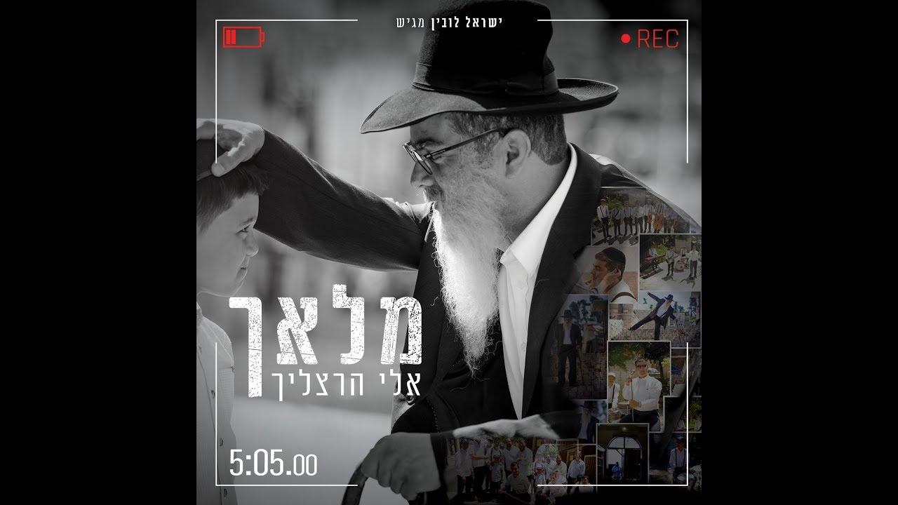 אלי הרצליך המלאך הקליפ הרשמי | Eli Herzlich HaMalach Official Music Video