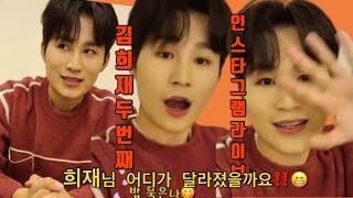 울가수님 김희재의 두번째 인스타그램 라이브 방송:~희며…