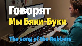Песня разбойников - Бременские Музыканты (Говорят, мы бяки-буки) / The Song of the Robbers - Piano