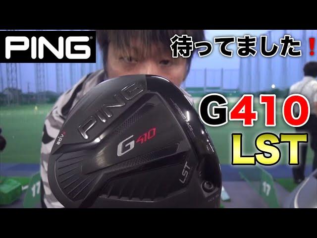 【PING G410LST】やっと発売❗️今年の『最強』候補のぶっ飛びドライバー‼️
