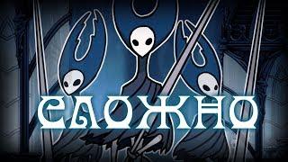 Три Гопника и Глубинные похождения ▬ Hollow Knight #2