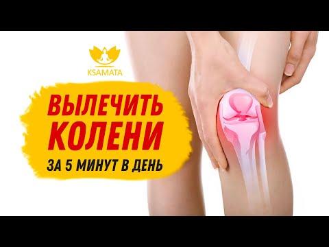 Ушиб коленного сустава лечение в домашних условиях