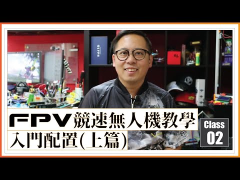 99 FPV 無人機 教學課程 Lesson 02 新手入門(上篇) 99 How to FPV Racing Drone Lesson