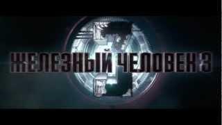 Iron Man 3 (Trailer) Железный человек 3 (Трейлер) 2013 [RUS]
