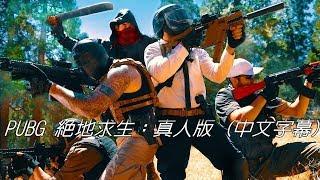 大吉大利,今晚吃雞!|| PUBG_絕地求生 真人電影版 || (中文字幕)