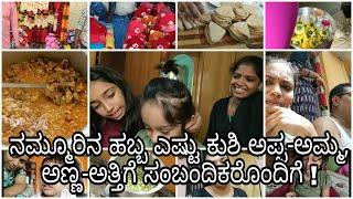 ಹೇಗಿತ್ತು ನಮ್ಮ ಕುಶಿ ಚಾಮುಂಡೇಶ್ವರಿ ಊರ ಹಬ್ಬದಲ್ಲಿ! ನಮ್ಮೂರ ಹಬ್ಬ|kannada vlogger/My Daily vlog