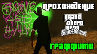 GTA San Andreas. Прохождение: Закрашивание 100 граффити | All tags.