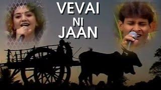 Vevai Ni Jaan - Songs - Gujarati Marriage Songs - Marriage Traditional Songs - Gujarati Lagna Geet