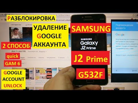 Разблокировка аккаунта Google Samsung J2 Prime (2 способ) FRP Bypass Google Account Samsung G532F