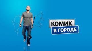 """""""Комик в городе"""": премьера шоу в воскресенье 22:00 на ТНТ"""