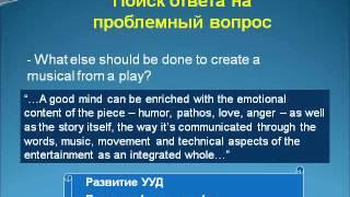 Презентация Урок обучения чтению на английском языке