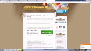Каталог DMOZ, как добавить сайт в DMOZ?(, 2013-12-28T15:06:16.000Z)