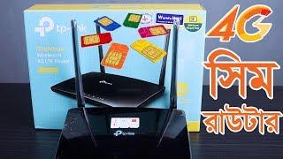 TP-Link MR6400 4G/3G সিম সাপোর্ট রাউটার unboxing & review plus price
