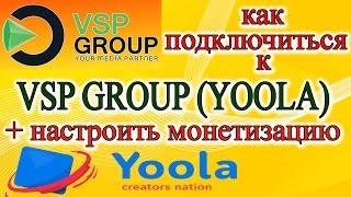 Как подключить партнерку на YouTube VSP Group (YOOLA). Как настроить монетизацию видео на youtube(Как подключить партнерку на youtube VSP Group (Yoola by VSP Group)? Как настроить монетизацию видео на youtube? Я предлагаю ПОНЯ..., 2017-01-15T12:49:25.000Z)