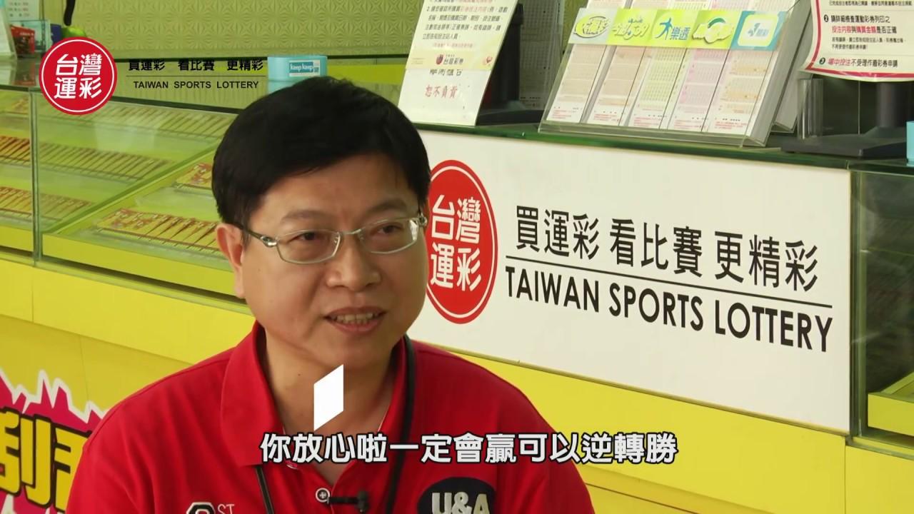 2016年臺灣運動彩券績優經銷商 - YouTube