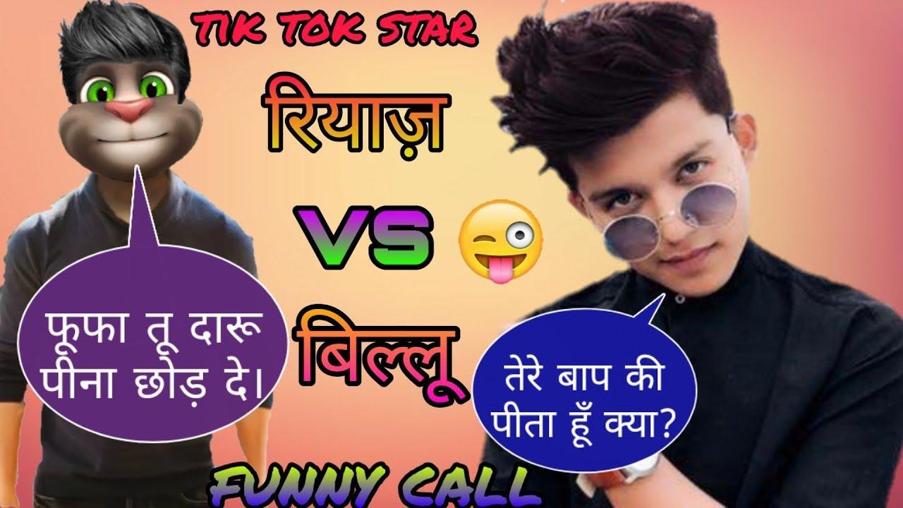रियाज़ VS बिल्लू कॉमेडी | riyaz vs billu | funny call | riyaz | riyaz tik tok videos | funny duniya