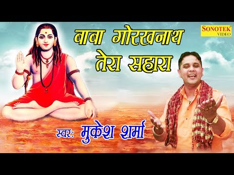बाबा गोरखनाथ तेरा सहारा | Baba Gorakhnath Tera Sahara | Mukesh Sharma | Latest Gorakhnath Bhajan