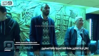 مصر العربية | إعلان قرعة الفائزين بمنحة اللغة الصينية بنقابة الصحفيين