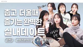 서울 실내데이트 코스 추천│자동차극장,술집추천,차박,공…