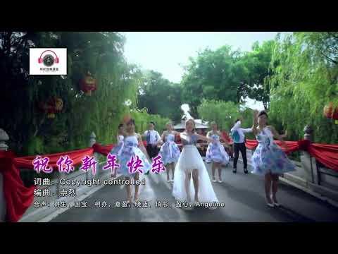 Zhu Ni Xin Nian Kuai Le * Chinese New Year 2018