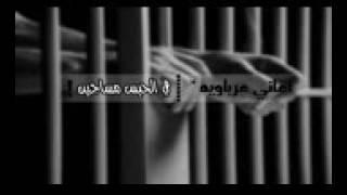 اغنيه عرباويه \ في السجن مساجين