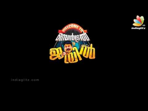 Welcome to central jail malayalam full...