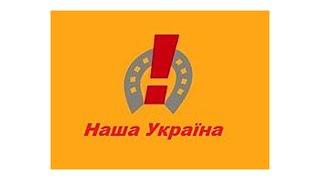 """Політична реклама - 2006: Блок """"Наша Україна"""" (1)"""