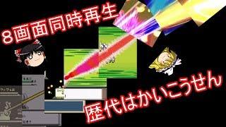8画面同時再生 歴代はかいこうせん【ポケモン】【ゆっくり実況】