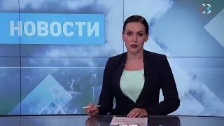 Выпуск новостей от 17 августа 2018 (15:00)