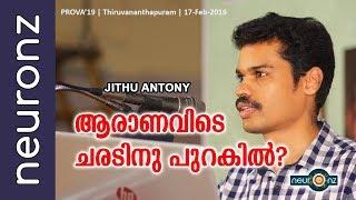 ആരാണവിടെ ചരടിനു പുറകില്?   Free Will - Jithu Antony