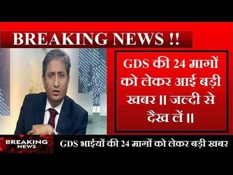 GDS की 24 मागों को लेकर आई बड़ी खबर ।। जल्दी से दैख लें ।।
