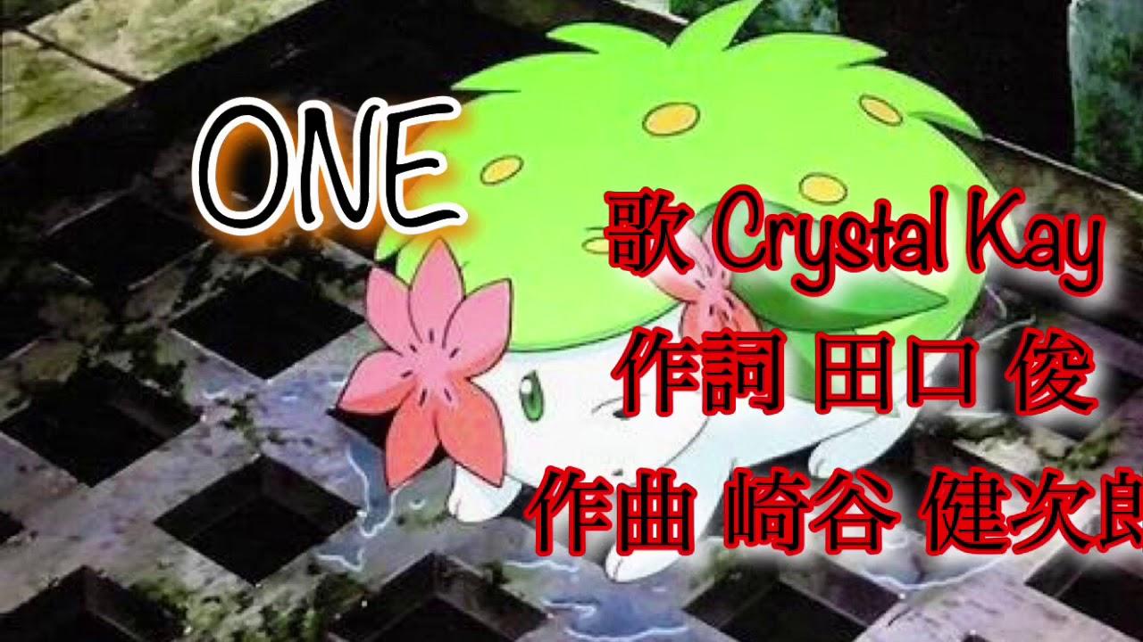 one 劇場版ポケットモンスター [ギラティナと氷空の花束シェイミ