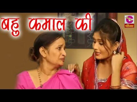 बहु कमाल की    Bahu Kamaal Ki    New Haryanvi Comedy 2017    Husband Wife Funny Video
