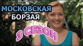 Московская борзая 3 сезон 1 серия - Дата выхода, анонс, содержание