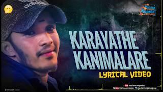 Karayathe Kanimalare  | Rahul Dhevanadham | Sothu | Vinod Nellayi | Rajeesh Thoyakkav|Jithu prasad