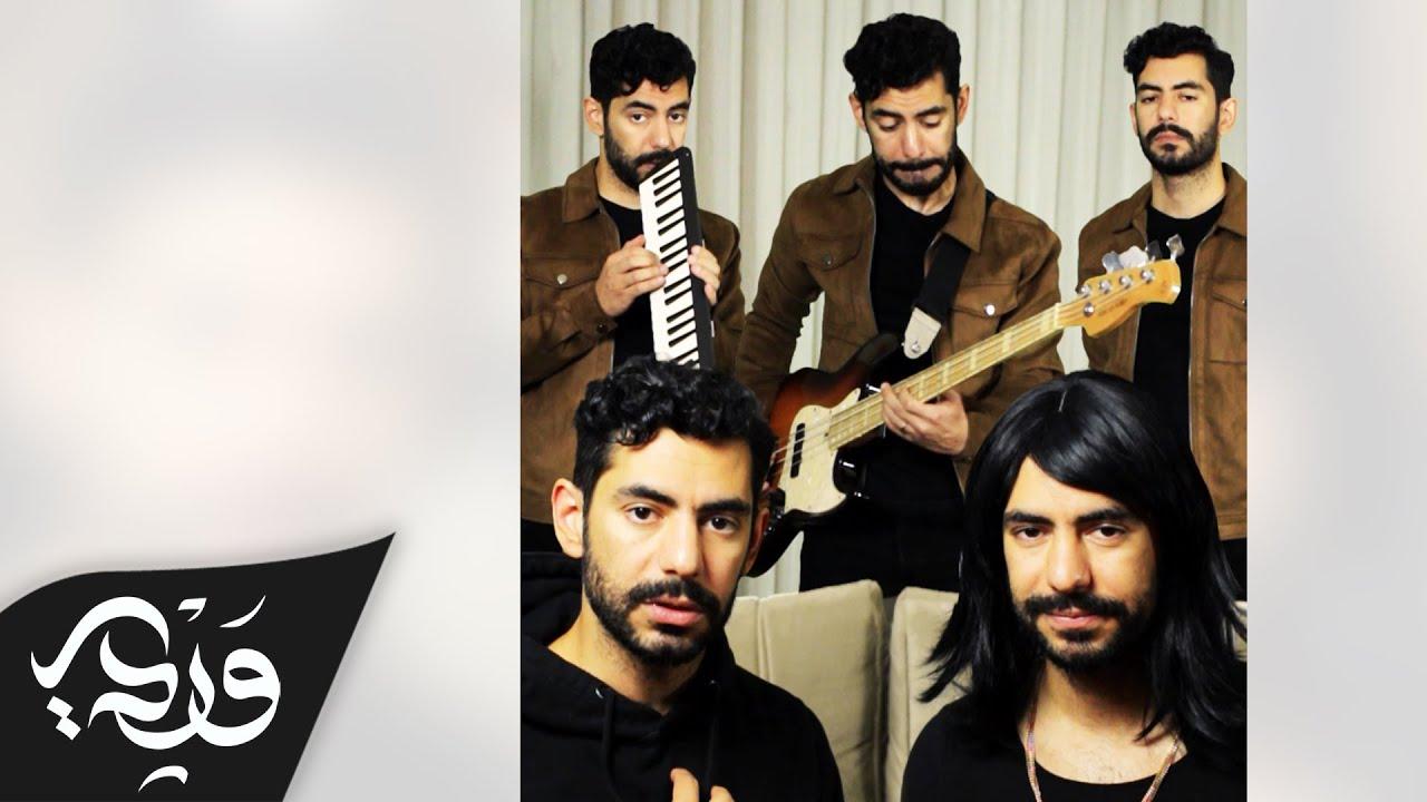 Download Saif Nabeel & Balqees - Momken (Cover by Alaa Wardi)