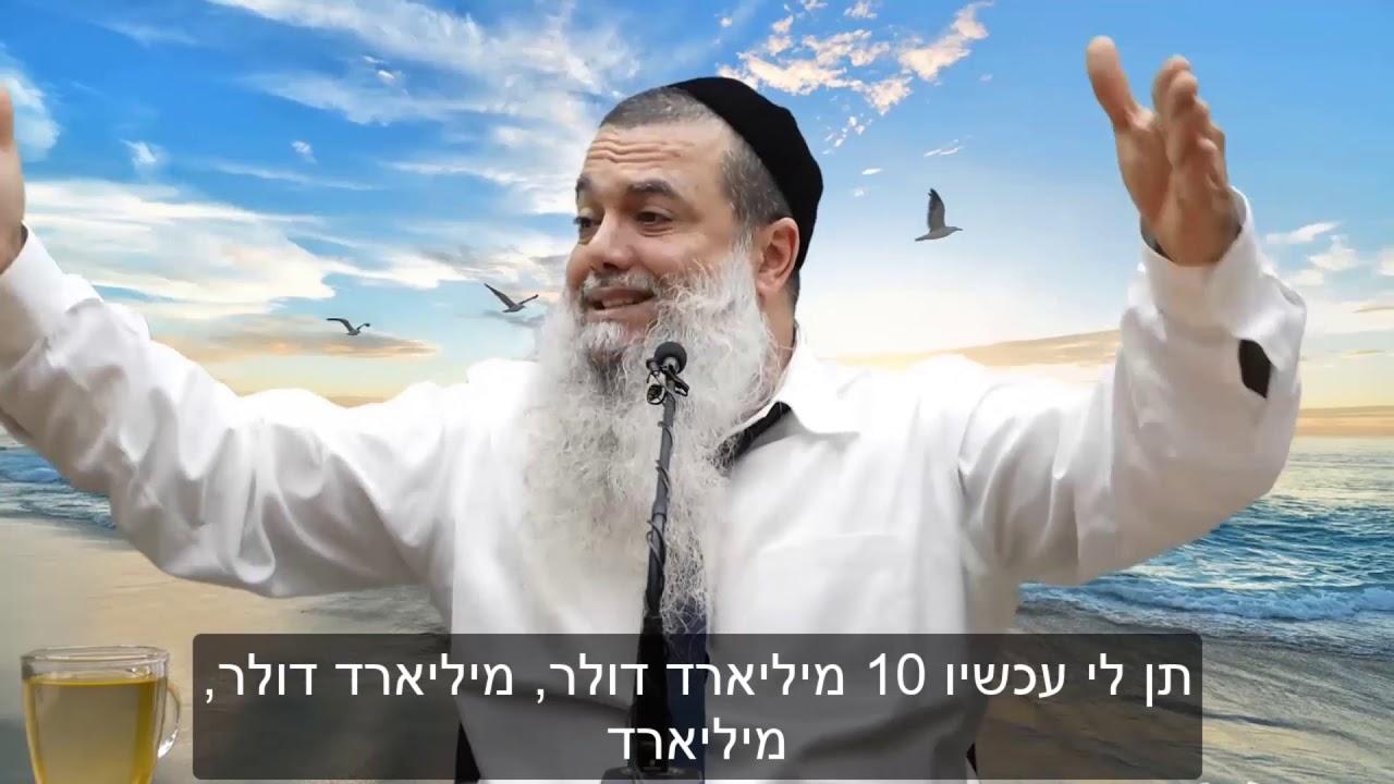 """הרב יגאל כהן: """"אני לא אלך לחוף מעורב גם בשביל 10 מיליארד$"""" [כתוביות]"""