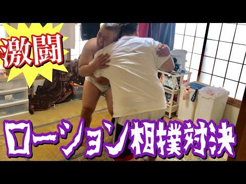 140キロvs100キロ!!激闘ローション相撲対決!!!【デブ】