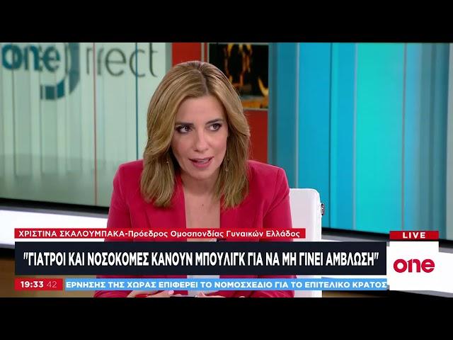 Η Πρόεδρος Χριστίνα Σκαλούμπακα στο One TV - 26/07/2019