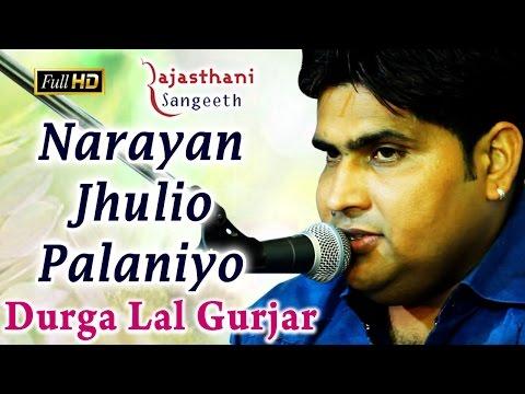 Narayan Jhulio Palaniyo (नारायण झूलीयो पलनियो)  Devanarayana Bhajan   Durga Lal Gurjar