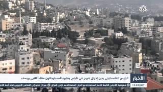 التلفزيون العربي: الرئيس الفلسطيني يدي إحراق ضريح في نابلس يعتبره المستوطنون مقاماً للنبي يوسف