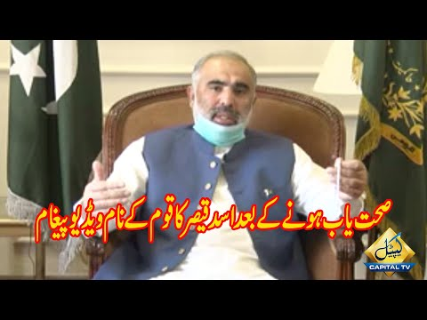 I apologize for any inconvenience | Asad Qaiser video message after getting recovered from Covid-19