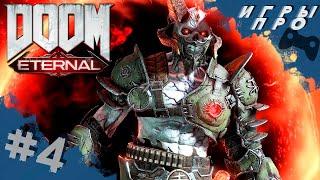 Doom Eternal ( Дум 2020 ) ➤ Комплекс комитета. Ядро Марса ➤ Прохождение #4