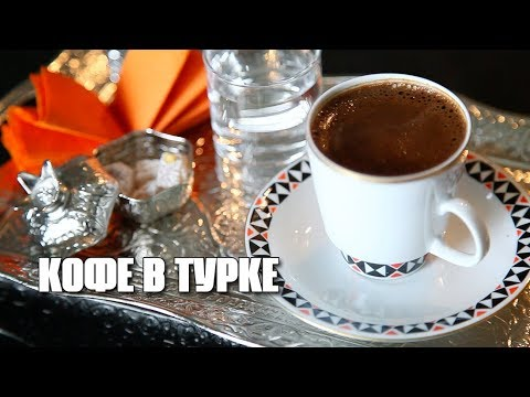 Как приготовить кофе в турке / Кофе по-турецки. Türk Kahvesi
