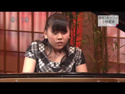 Aimi Kobayashi plays Beethoven Op. 57 No. 2