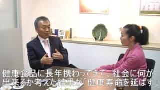 キューサイ株式会社 藤野孝社長にインタビュー